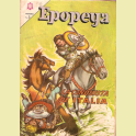 EPOPEYA Nº 75